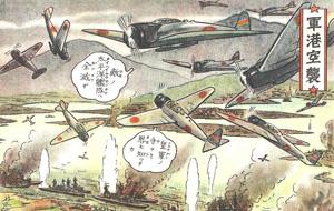En japansk fremstilling af angrebet på Pearl Harbor fra luften